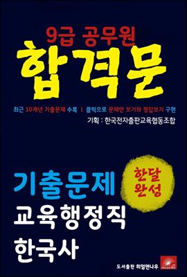 9급공무원 합격문 교육행정직 한국사 기출문제 한달완성 시리즈