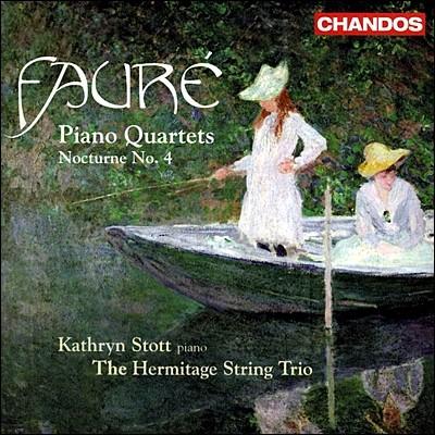 포레 : 피아노 사중주 1 & 2번, 야상곡 4번 OP.36