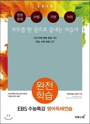 EBS 수능특강 영어독해연습 완전학습 (2017년)