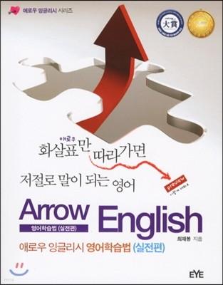 애로우 잉글리시 영어학습법