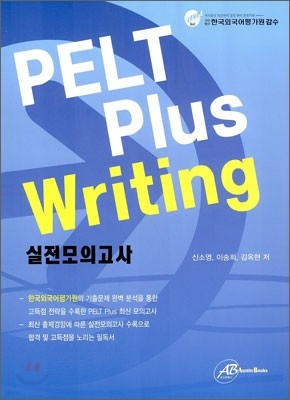 PELT Plus Writing 실전모의고사