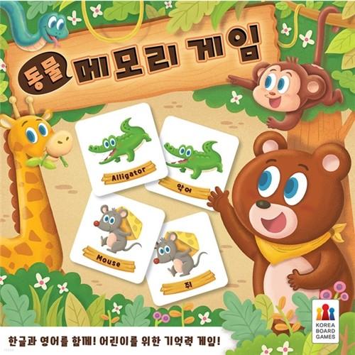 동물 메모리게임/보드게임