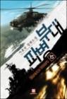 [대여] 파병부대 15 (완결)