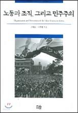 노동과 조직, 그리고 민주주의