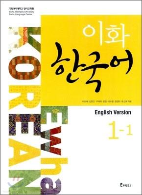 이화 한국어 1-1 영어판