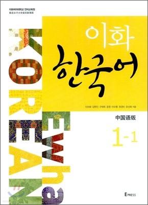 이화 한국어 1-1 중국어판