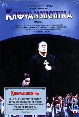 무소르그스키 : 호반시치나