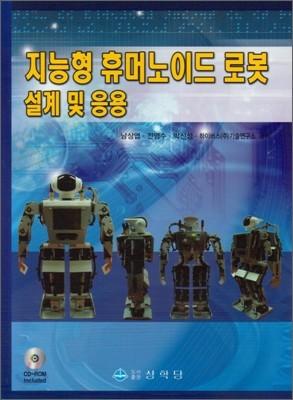 지능형 휴머노이드 로봇 설계 및 응용