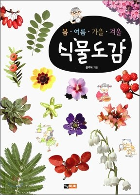 봄ㆍ여름ㆍ가을ㆍ겨울 식물도감