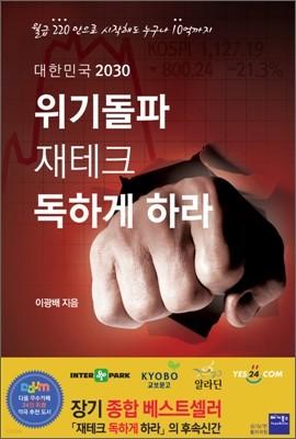 대한민국 2030 위기돌파 재테크 독하게 하라