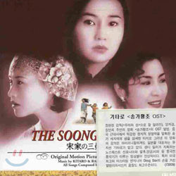 The Soong Sisters : Original Motion Picture Soundtrack (송가황조 O.S.T)