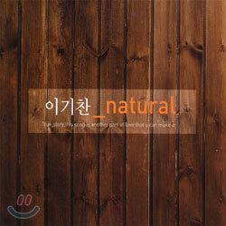 이기찬 7집 - Natural