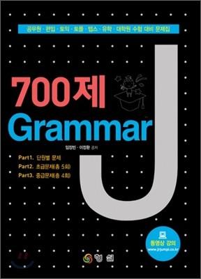 700제 Grammar J