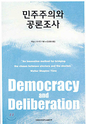 민주주의와 공론조사