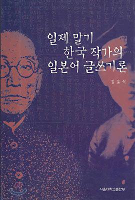 일제 말기 한국 작가의 일본어 글쓰기론