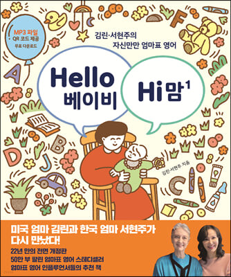 Hello 베이비 Hi 맘