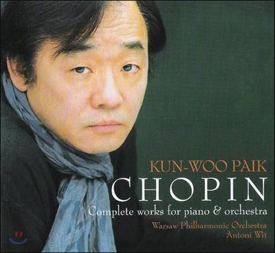 쇼팽 : 피아노와 오케스트라를 위한 작품 전집 - 백건우