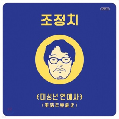 조정치 - 미성년 연애사 (美成年 戀愛史)