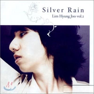 임형주 - 2집 Silver Rain