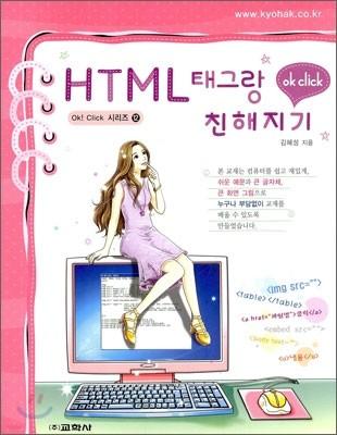 HTML 태그랑 친해지기