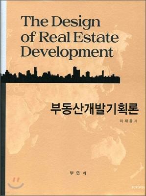 부동산 개발 기획론