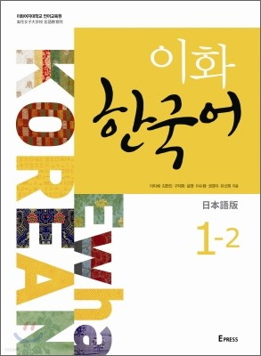 이화 한국어 1-2 일본어판