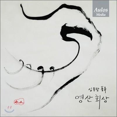 임동창 - 영산회상 (중광지곡)
