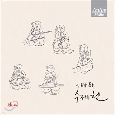 임동창 - 수제천