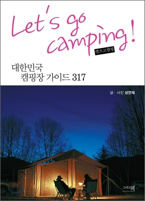 Let's go camping! 렛츠고 캠핑