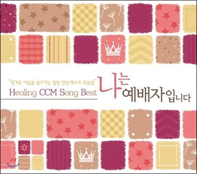 나는 예배자입니다 (Healing CCM Song Best)