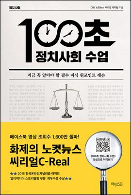 100초 정치사회 수업 (체험판)