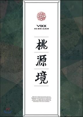 빅스 (VIXX) - 미니앨범 4집 : 桃源境(도원경) [탄생석 ver.]