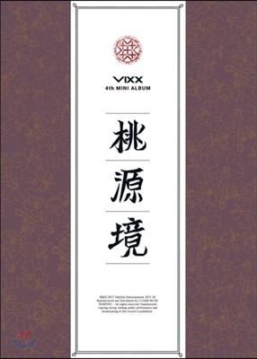 빅스 (VIXX) - 미니앨범 4집 : 桃源境(도원경) [탄생화 ver.]