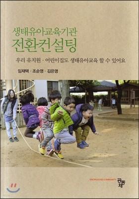 생태 유아교육기관 전환 컨설팅