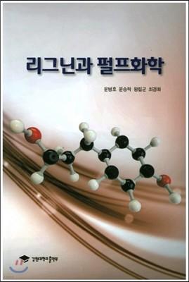 리그닌과 펄프화학
