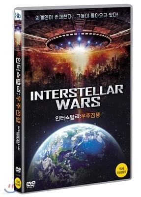 인터스텔라 우주전쟁