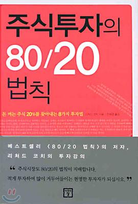 주식투자의 80/20법칙