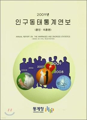 2009년 인구동태통계연보