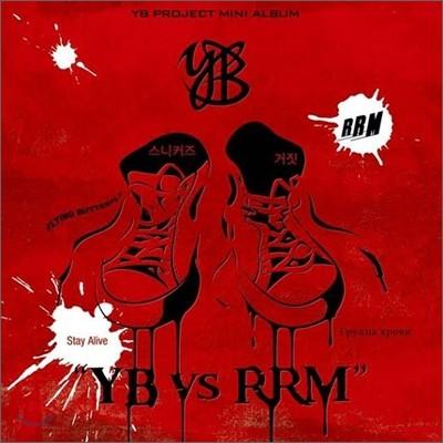 윤도현 밴드 (YB) - 프로젝트앨범 : YB VS RRM