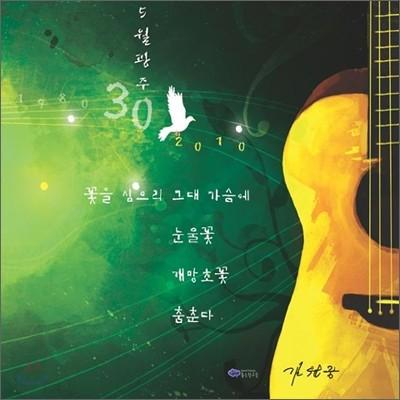 김원중 - 5월 광주