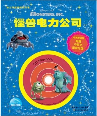 디즈니 CD Storybook : 몬스터 주식회사