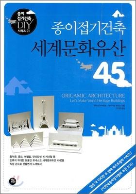 종이접기건축 세계문화유산 45