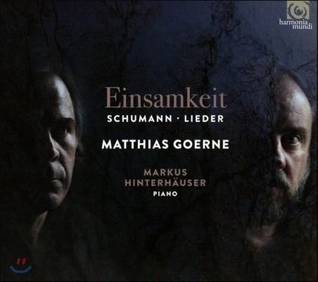 Matthias Goerne 고독 - 슈만: 가곡집 (Einsamkeit - Schumann: Lieder) 마티아스 괴르네, 마르쿠스 힌터호이저