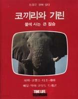 코끼리와 기린(물에 사는 큰 짐승)
