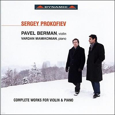 Pavel Berman 프로코피에프: 바이올린 소나타 1,2번, 5개의 멜로디
