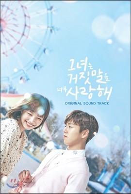 그녀는 거짓말을 너무 사랑해 (tvN 월화드라마) OST