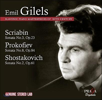 Emil Gilels 에밀 길레스 - 스크리아빈: 피아노 소나타 3번 / 프로코피예프: 소나타 8번 / 쇼스타코비치: 소나타 2번 (Scriabin / Prokofiev / Shostakovich: Piano Sonatas)