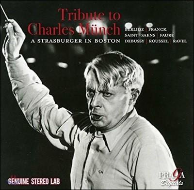 샤를 뮌슈를 추모하며 - 베를리오즈 / 프랑크 / 생상스 / 포레 / 드뷔시 / 루셀 / 라벨 (Tribute to Charles Munch - A Strasburger in Boston)