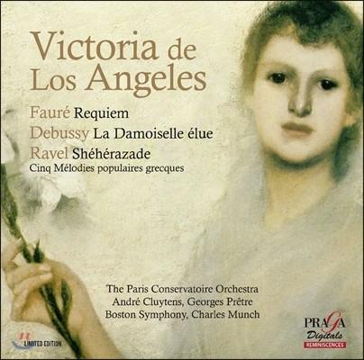 Victoria de Los Angeles 빅토리아 데 로스 앙헬레스를 추모하며 - 포레: 레퀴엠 / 드뷔시: 축복받은 부인 / 라벨: 세헤라자데 (Faure: Requiem / Debussy: La Damoiselle Elue / Ravel: Sheherazade)