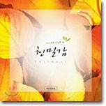 예수전도단 CCM 4집 - 친밀감